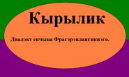 Кырылик флаг
