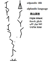Alplandic language.png