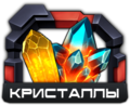 КристаллНав.png