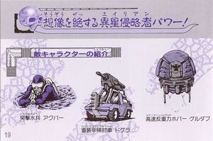 Contra - Instruction booklet - 02