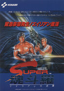 Super Contra - Flyer (JP) - 01