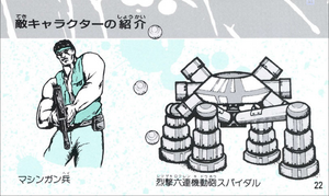 Super C - Instruction booklet - 03