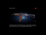 Автомат АКС-74У / Галерея камуфляжей
