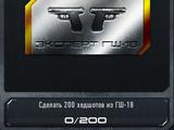 ЭКСПЕРТ ГШ-18
