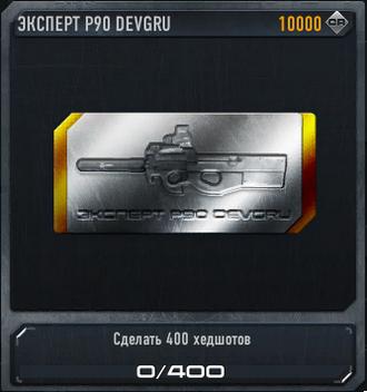 Эксперт P90 DEVGRU.png