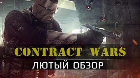 Contract Wars - Лютый Обзор (от Rekoshet ex)