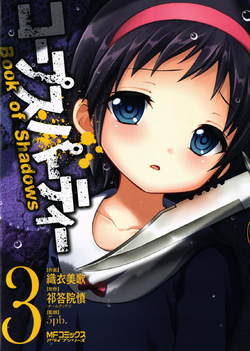 Corpse Party BoS(3).png