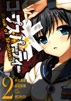 Corpse Party BoS(2).png
