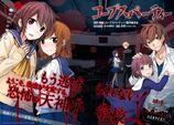 Movie-manga-1stchap