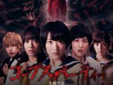 Corpse Party (Live Action Movie)