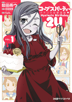 HystericBirthday Volume 1 Cover.png