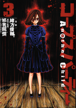 AnotherChild Volume 3 Cover.png
