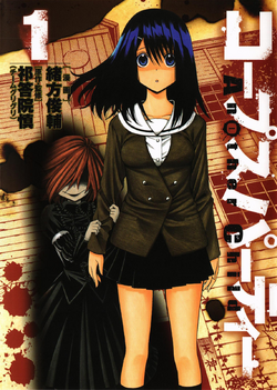 AnotherChild Volume 1 Cover.png