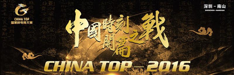 2016 China Top