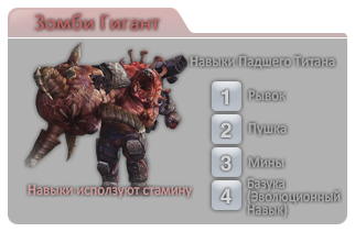 Tooltip zombiegiant 04.png