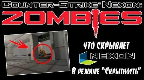 """Что скрывает CS Nexon в режиме """"Скрытность""""? (Будущее обновление!?)"""