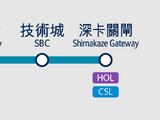 深卡綫 Shimakaze Line
