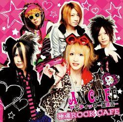 An cafe-gokutama rock cafe 1235341945.jpg
