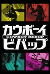 Cowboy-bebop-poster