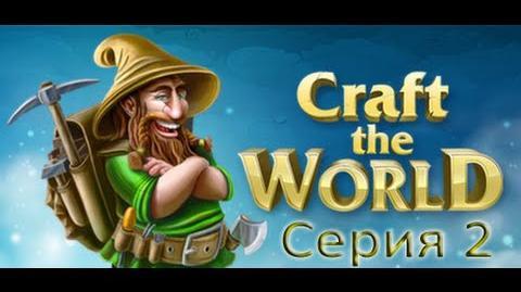 Craft The World Серия 2 (Первый бой)