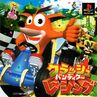 Japanese Cover Crash Bandicoot Raci