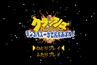 Crash Blast NTSC-J Title screen