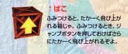 Japanese Crash 1 Arrow Crate