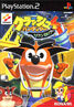 Crash Bandicoot The Wrath Of Cortex on PlayStation 2 Japanese Cover