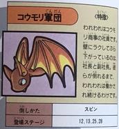 Bat Japanese artwork