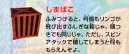 Japanese Crash 1 Bounce Crate