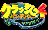 Crashtwoc jp logo