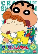 Crayon Shin Chan TV Selection Series 3 - 19