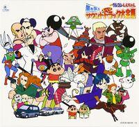 2003 映画 クレヨンしんちゃん 嵐を呼ぶモーレツ!サウンドトラック大全集 1.jpg
