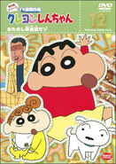 Crayon Shin Chan TV Selection Series 8 - 12