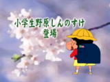 Pencil Shin-chan (timeline)