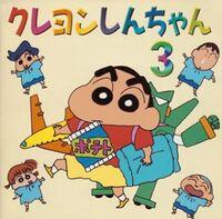 1995 クレヨン しんちゃん 3.jpg