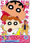 Crayon Shin Chan TV Selection Series 3 - 11