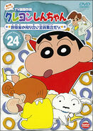 Crayon Shin Chan TV Selection Series 4 - 24