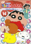Crayon Shin Chan TV Selection Series 4 - 14