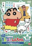Crayon Shin Chan TV Selection 10