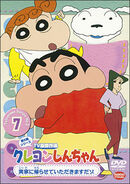 Crayon Shin Chan TV Selection Series 5 - 07