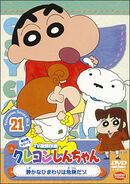 Crayon Shin Chan TV Selection Series 5 - 21