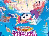 Crayon Shin-chan: Clash! Graffiti Kingdom and Nearly Four Heroes