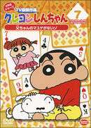 Crayon Shin Chan TV Selection Series 2 - 07