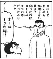 Semashi Nohara (Primera Aparicion).JPG