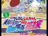 Crayon Shin-chan: Super-Dimension! The Storm Called My Bride