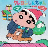 1993 クレヨンしんちゃん~クリスマス&お正月.jpg