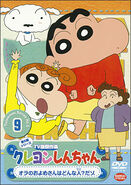 Crayon Shin Chan TV Selection Series 5 - 09