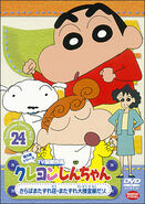 Crayon Shin Chan TV Selection Series 5 - 24