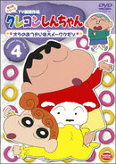 Crayon Shin Chan TV Selection Series 4 - 04